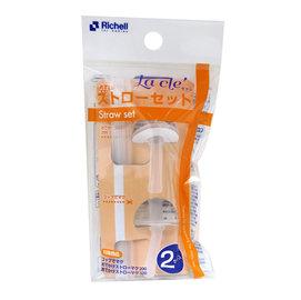 Richell 吸管水杯專用吸管配件組2入(20631)