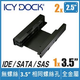 ICY DOCK MB082SP 雙2.5吋轉單3.5吋硬碟 固態硬碟轉接架