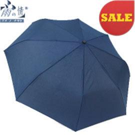 ~雨之情~超防潑水系列型男素色自動開收傘〈濃海藍〉自動傘 防潑水 不沾水