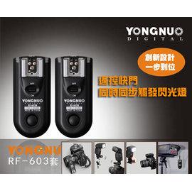 【eYe攝影】永諾 RF603C RF-603  一拖一  for CANON 2.4G高