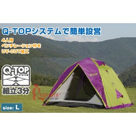 探險家露營帳篷㊣NO.71600005 日本品牌LOGOS 速立帳Q-TOP L 四人帳-紫/綠 雙門雙窗快速帳篷帳蓬