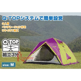 探險家露營帳篷㊣NO.71600006 日本品牌LOGOS 速立帳Q-TOP M 三人帳-紫/綠 雙門雙窗快速帳篷帳蓬