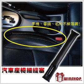 ~winshop~A1880 汽車座椅隙縫塞 汽車座椅縫隙塞 車內裝飾座椅縫隙套 汽車用品