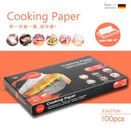 ~賣餐具~33x27 抽取式 萬用調理紙 烘培紙 烤盤紙 調理紙 213050484012