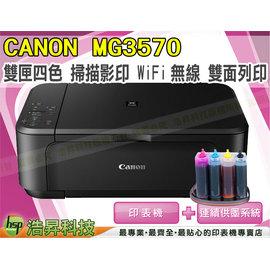 ~浩昇科技~CANON MG3570~單向閥 黑色防水 A4彩噴紙~WiFI 影印 掃描