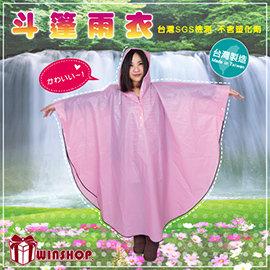 【Q禮品】A1883 MIT斗篷雨衣/無毒台灣製斗篷式雨衣/登山雨衣/大尺寸雨衣/成人雨衣
