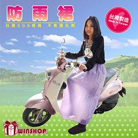 【winshop】A1884 MIT防雨裙/無毒台灣製防雨裙/防水裙/雨衣/防風裙