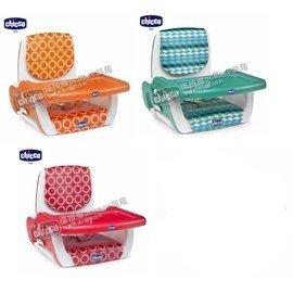 Chicco Mode 攜帶式兒童餐椅(三色可選!!!),贈:品牌攜帶式食物剪*1, *年終優惠價*