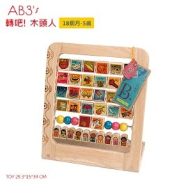 【紫貝殼】『CGA42』【美國B.Toys感統玩具】 轉吧!木頭人【店面經營/可預約看貨】