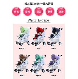 【紫貝殼】『GAB07』美國 Zooper Waltz Escape 輕量型嬰兒推車