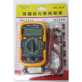 (台灣豪菱) HL-833 工程用 電子數位顯示 三用電表/萬用電表/電錶 **液晶背光**