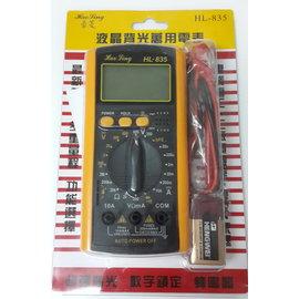 (台灣豪菱) HL-835 工程用 電子數位顯示 萬用電表/電錶 **高精度**