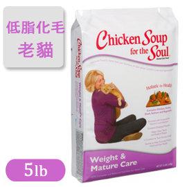 美國Chicken Soup雞湯完整型食譜貓糧 貓飼料~熟齡貓~老貓低脂配方5磅^(原高齡