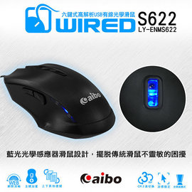 ~ ~AIBO S622 六鍵式高解析USB有線光學滑鼠 3段DPI 上下頁快捷 藍光感應