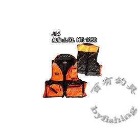 ◎百有釣具◎Yu Shang漁鄉 J14 高級救生衣 規格: L / XL / XXL