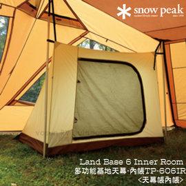 【日本 Snow Peak 】LAND BASE 6 多功能基地天幕專用內帳.TP-606基地天幕專用內掛帳.LB6 多功能基地天幕-內帳/適合2人/TP-606IR