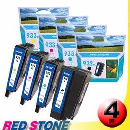RED STONE for HP CN053AA CN054AA CN055AA CN05