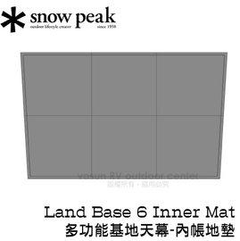 【日本 Snow Peak 】LAND BASE 6 多功能基地天幕專用內帳地墊.LB6 (TP-606)多功能基地天幕-專用內帳地墊/68D聚酯纖維/TM-606(缺貨中)