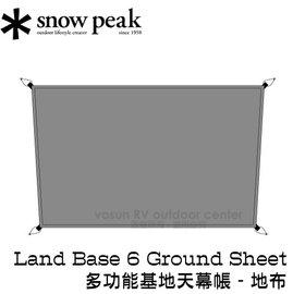 【日本 Snow Peak 】LAND BASE 6 多功能基地天幕專用地布.LB6 多功能基地天幕- 地布/PU 塗層耐水壓1800mm/TP-606-1(缺貨中)