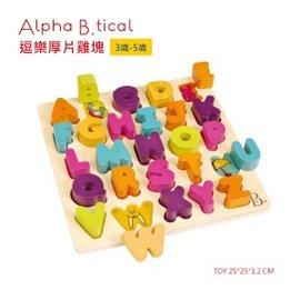 【紫貝殼】『CGA42-4』【美國B.Toys感統玩具】逗樂厚片積塊Alpha B.tical【店面經營/可預約看貨】
