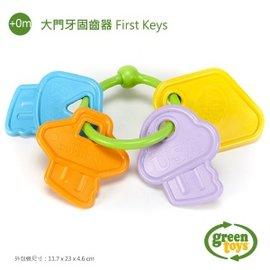 【紫貝殼】『CGA51-25』【美國greentoys感統玩具】大門牙固齒器First key【檢驗符合最高安全標準/沒有外部塗料,保證無毒】