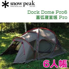 【日本 Snow Peak】Dock Dome Pro6 圓弧寢室帳篷 Pro (DD 6).兩用6人帳蓬.家庭六人帳棚.客廳帳.客廳紗網帳蓬.防水抗UV SD-506