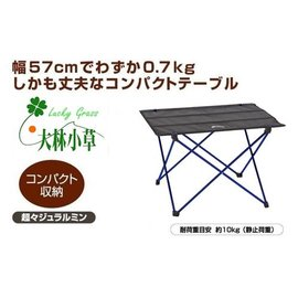 大林小草~【73175004】日本LOGOS 2014新款顏色 醉臥山林野營桌/超輕7075鋁合金材質/折疊桌藍色(與73160276同款)
