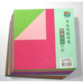 DIY 不反光模造紙 兩面兩色 幼教色紙 摺紙 ^#240 小^(20色350張^)