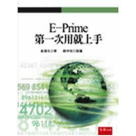 E~Prime第一次用就上手(附光碟)1 E