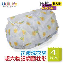 超大物用花漾洗衣袋圓柱型-43X56cm-4入