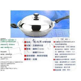 【掌廚 / 利烹】五層不鏽鋼中華炒鍋36cm