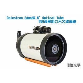 信達光學 美國Celestron EdgeHD 8 Optical Tube 8吋高解析力