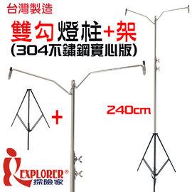 探險家戶外用品㊣GU0706A+GU0707 EXPLORER 304不鏽鋼雙燈勾伸縮燈柱+三角架 (營燈柱吊燈架