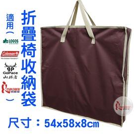 探險家戶外用品㊣S017 折疊椅外袋 (54x58x8cm) 適用 摺疊椅折合椅甲板椅小巨人休閒椅收納袋