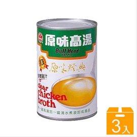 ~牛頭牌~原味高湯^(411g x3罐^)
