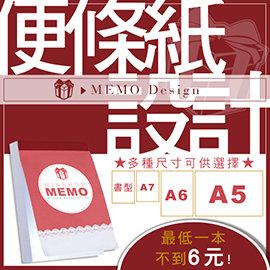 【winshop】A1889 客製化便條紙-50本/名片設計廣告DM貼紙信封桌曆月曆扇子婚禮小物