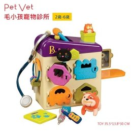 【紫貝殼】『CGA02-3』 【美國B.Toys感統玩具】毛小孩寵物診所【店面經營/可預約看貨】