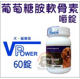 ~大象樂園~英國V Power~V霸•葡萄糖胺軟骨素嚼錠•60錠~ 850•關節保養