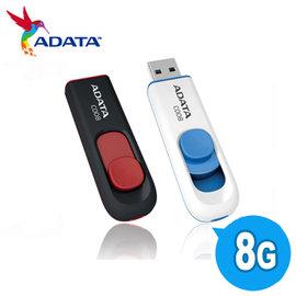 威剛 ADATA C008 日系簡約系列 8GB 隨身碟