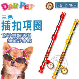 DAB PET~I Love DAB系列 4分3色插扣項圈 ^(色彩鮮豔活潑^)