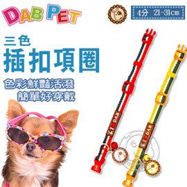 DAB PET~I Love DAB系列 4分3色插扣項圈  色彩鮮豔活潑