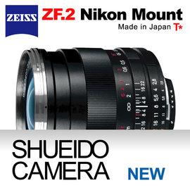集英堂写真機【全國免運】CARL ZEISS 蔡司 DISTAGON T* 28mm F2 廣角鏡頭 ZF.2接環 NIKON用 平輸 / 一年保固