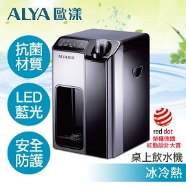 A1148【ALYA歐漾】桌上型冰冷熱三溫飲水機/WD-728HC