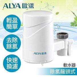 A1148【ALYA歐漾】輕淨式除氯水龍頭除氯軟水器/FF-5601