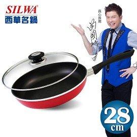 A0302~SILWA西華名鍋~炫麗不沾平底鍋28cm^(火熱紅^)