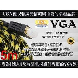 行家 USA優視雅VGA~5^(VGA訊號線 RGB訊號線 VGA線^)公對公頭 5米長^