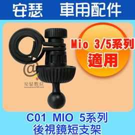 C01 MIO 5系列 後視鏡支架 扣環 短 另 mio 538 588 638 658 WIFI 688D C320 C330 C335