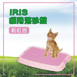 ~力奇~IRIS 貓用落砂盤 NO.550~粉紅色~580元  H092B01~3