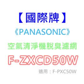 【國際牌】《PANASONIC》台灣松下◆空氣清淨機脫臭濾網《F-ZXCD50W》適用:F-PXC50W