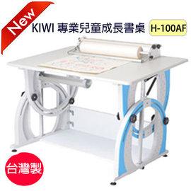 愛上這兒~KIWI可調整兒童成長書桌H~100AF~ 製~^~官方台北唯一 展售^~